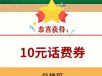 中国联通客服粉丝等级测试抽奖送10元联通话费