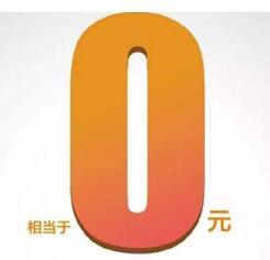 京东旗下京喜APP首次下载,0撸实物拖鞋零食纸巾