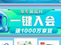 京东今天宠粉你最大,加入会员送100京豆奖励