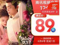 京东腾讯视频会员限时5折,89元购买1年腾讯视频VIP