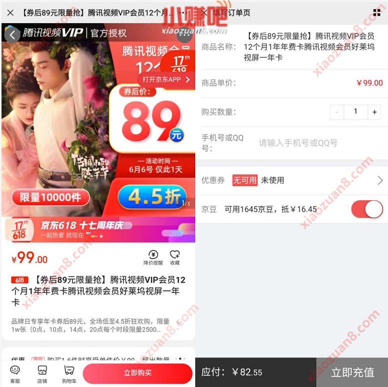 京东腾讯视频会员限时5折,89元购买1年腾讯视频VIP 腾讯视频VIP 腾讯视频会员 免费会员VIP 活动线报  第3张