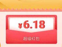 京东粉丝专属超级红包,抽6.18元京东无门槛红包