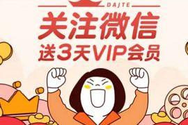 优酷VIP会员公众号,绑定微信免费送3天优酷会员