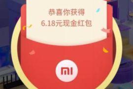 小米商城618微信粉丝专享,亲测6.18元现金红包
