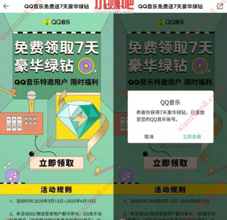限制部分用户,QQ音乐免费抽7天豪华绿钻 豪华绿钻 QQ音乐 免费会员VIP 活动线报  第3张