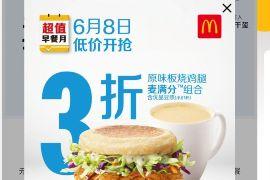 i麦当劳小程序6月8超值早餐月,送麦当劳优惠券