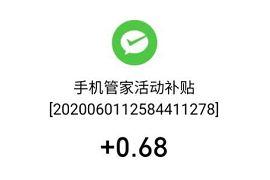 腾讯手机管家瓜分百万补贴,完成任务亲测0.68元微信红包
