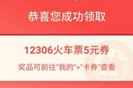 招商银行APP赢免费火车票抽奖送2-100元火车票券