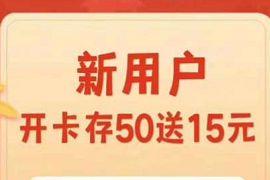 工商银行工银伙伴计划开户存50元送15元,无需工行卡