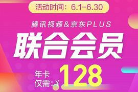 特惠128元开通腾讯视频会员1年+京东PLUS会员1年