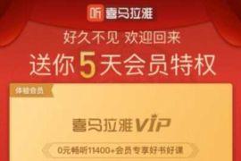 4个领喜马拉雅会员活动,一共免费领34天喜马拉雅会员 喜马拉雅会员 免费会员VIP 优惠福利  第1张