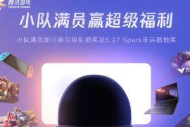 腾讯游戏年度发布会小程序预约组队抽奖送5Q币