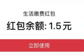 支付宝入会babycare天猫旗舰店送1.5元缴费红包