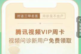 平安健康APP问诊新用户,免费领7天腾讯视频VIP周卡