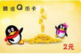 联通营业厅APP积分商城,积分兑换2-5个Q币奖励