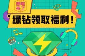 QQ音乐X快手原唱来了,免费送3天豪华绿钻 豪华绿钻 QQ音乐 免费会员VIP 活动线报  第1张