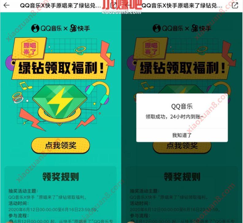 QQ音乐X快手原唱来了,免费送3天豪华绿钻 豪华绿钻 QQ音乐 免费会员VIP 活动线报  第3张