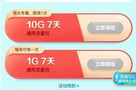 广东移动超级会员福利月,免费领取11G广东移动流量 广东移动流量 免费流量 活动线报  第1张