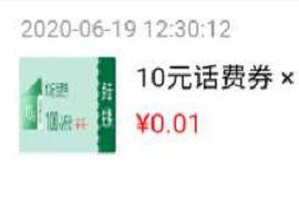 广西建行手机银行体验有礼,0.02元充值15元话费