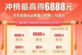 京东金融冲榜第三期,1000元月标赚最少13元现金红包