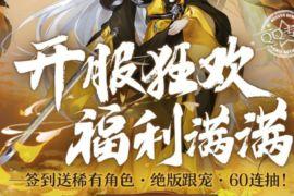 腾讯手游剑网3开服狂欢注册送2-188个Q币