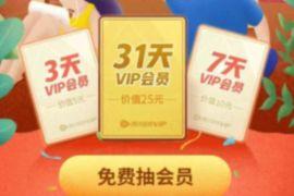 受邀用户,免费抽奖送7-31天腾讯视频VIP