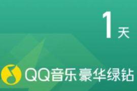 QQ音乐携手腾讯微视,连续签到送13天豪华绿钻