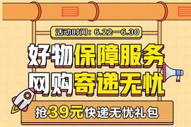 京快递寄递无忧,免费领取京东快递39元寄件礼包