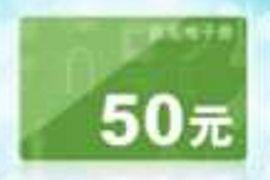 渣打中国端午福利,开户2类卡送50元京东e卡