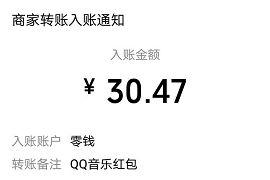 QQ音乐6月瓜分百万现金,邀请送30元微信红包