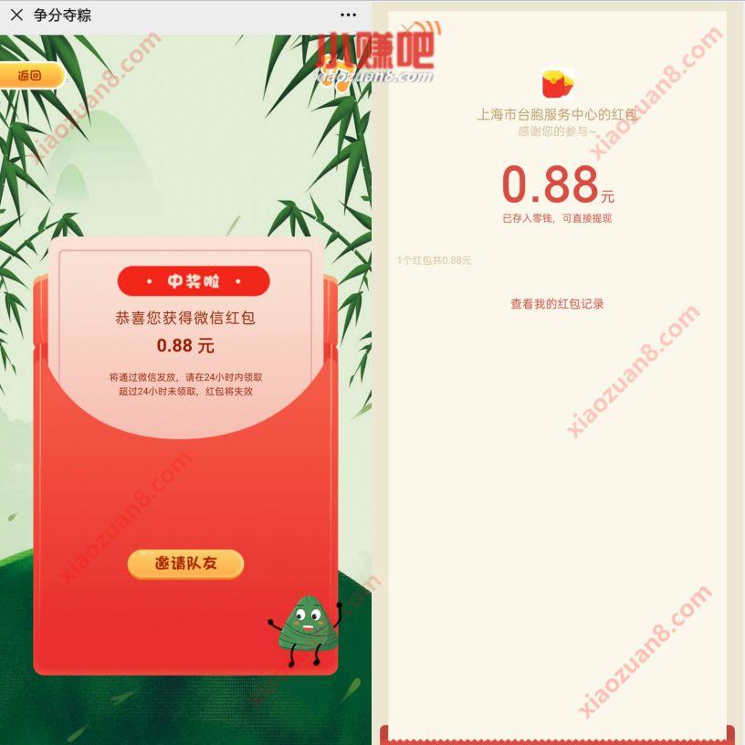 上海市台胞服务中心端午游戏抽奖0.88元微信红包 上海市台胞服务中心 微信红包 活动线报  第2张