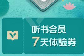 QQ音乐端午送会员,免费领取7天听书会员