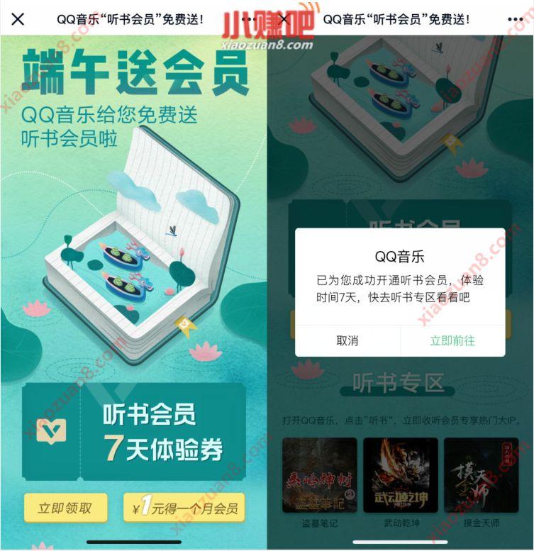 QQ音乐端午送会员,免费领取7天听书会员 QQ音乐听书会员 QQ音乐 免费会员VIP 优惠福利  第3张