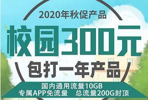 北京电信校园卡申请入口,20.8元月租享10G通用流量+200G定向流量+200分钟通话