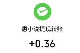 惠小说APP新人填写邀请码,免费领0.72元微信红包
