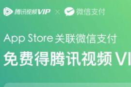 苹果App Store关联微信支付,免费得腾讯视频VIP月卡