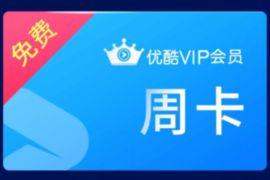 端午节广东移动优酷福利,免费领7天优酷会员VIP