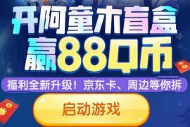 腾讯游戏开阿童木盲盒,注册赢1-88Q币奖励
