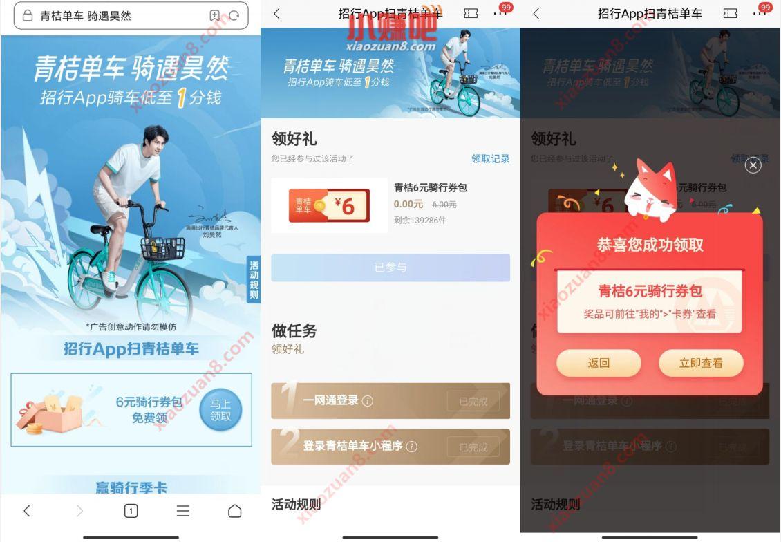 招商银行App老用户,免费领取6元青桔单车骑行券 青桔单车骑行券 出行优惠券 优惠福利  第3张