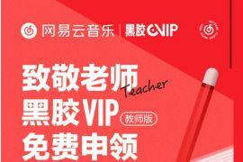 致敬老师,教师免费申领1年网易云音乐黑胶VIP 网易云音乐黑胶VIP 免费会员VIP 活动线报  第1张
