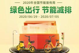 美团绿色出行节能减排,免费领7天美团单车券+3天摩拜电单车券