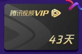 微视新用户连续签到,免费领最高43天腾讯视频VIP