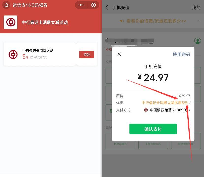 免费领取中国银行借记卡5元微信立减金 微信立减金 中国银行微信立减金 微信红包 活动线报  第3张