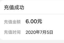 中国移动积分兑换话费,亲测兑换6元话费