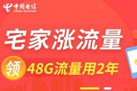 广西电信宅家涨流量,每月领取2G电信流量