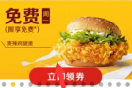 i麦当劳小程序嗨翻星期一,免费1份麦香鸡腿堡