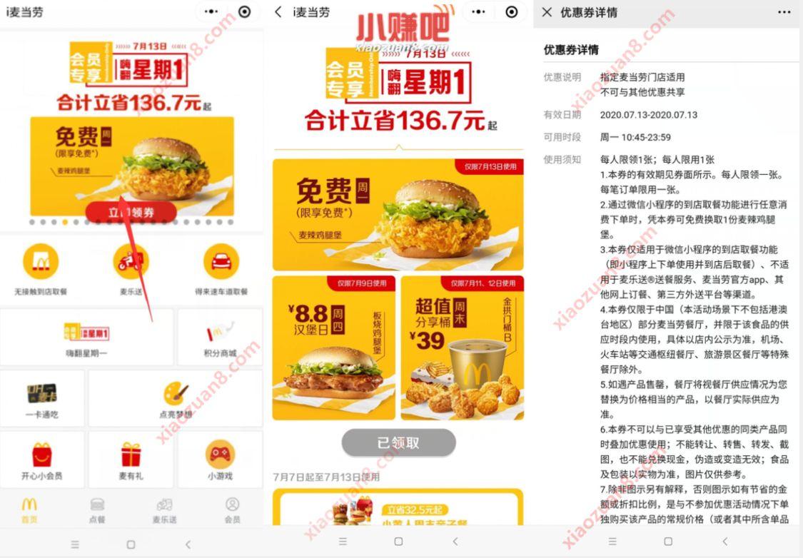 i麦当劳小程序嗨翻星期一,免费1份麦香鸡腿堡 免费实物 麦当劳优惠券 优惠卡券 优惠福利  第2张