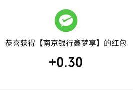 南京银行鑫梦公众号,满分考试答题抽0.3元微信红包
