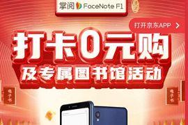 京东掌阅(FaceNote)F1手机,打卡180天0元购