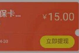 招商银行领电子社保卡,亲测15元现金红包 招商电子社保卡 招商银行 活动线报  第1张